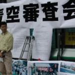 2003/9/23 池袋東口場外車券場反対!「区民審査会」