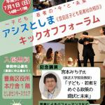 18H30.7.1 子ども若者総合相談の窓口開設-日本初