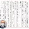 20R2.05.01 高野区長メッセージ・相談窓口設置