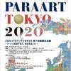 20R2.8.19 2020パラアートTOKYOが開会