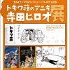 20R2.10.30 「トキワ荘のアニキ 寺田ヒロオ展」
