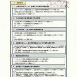 20R2.12.16 消防団運営委員会