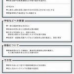 21R3.01.08 1都3県に緊急事態宣言発令