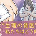 21R3.04.07 NHKクローズアップ現代「生理の貧困 社会を動かす女性たち」